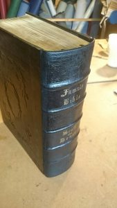 Family Bible Restoration